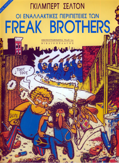 oi-enallaktikes-peripoeteies-ton-freak-brothers-a-tomos