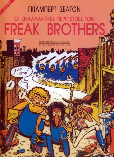 oi-enallaktikes-peripeteies-ton-freak-brothers-b-tomos