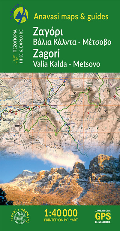 zagori vallia calda map greece