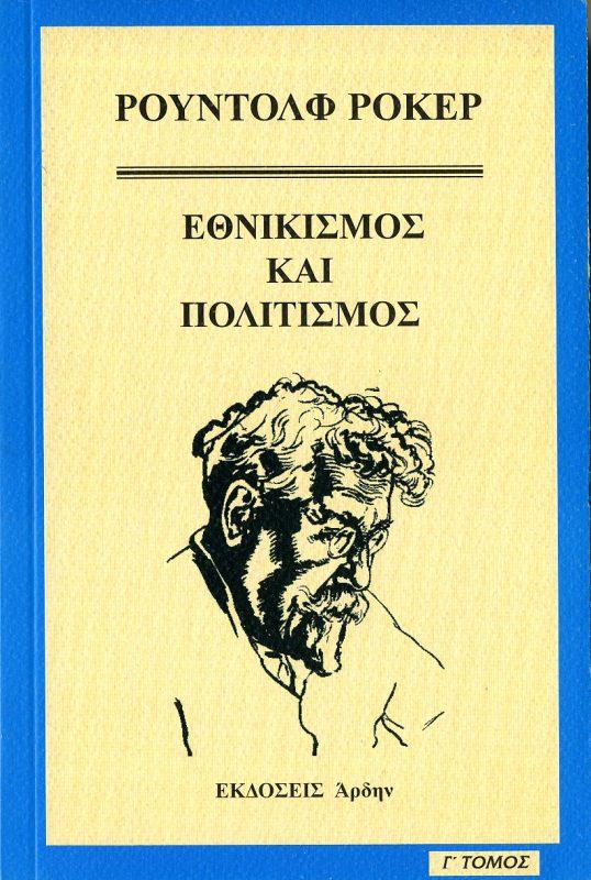 ethnikismos-kai-politismos-t-c