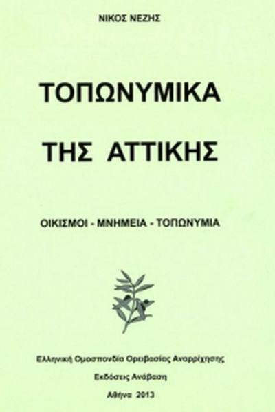 TOPONYMIKA ATTIKHS