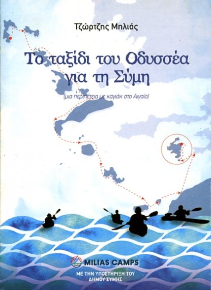 to-taxidi-tou-odyssea-gia-th-symh