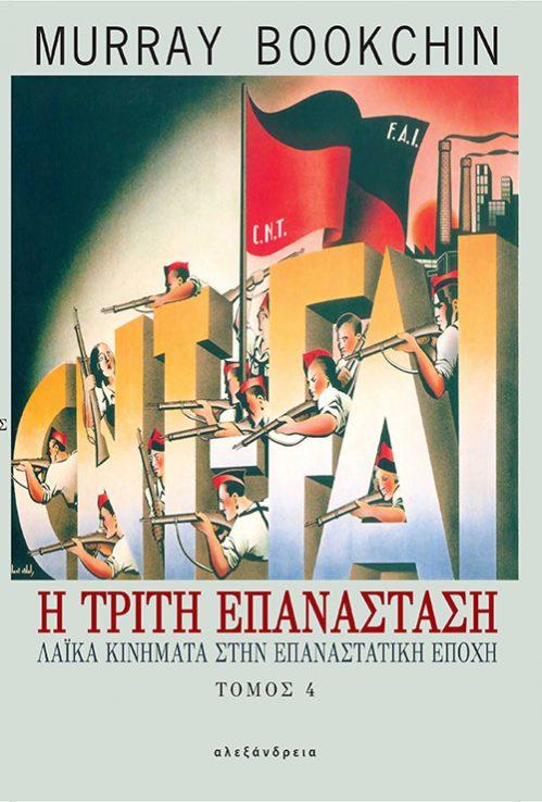 h-trith-epanastash-laika-kinhmata-sthn-epanastatikh-epoxh-t-4