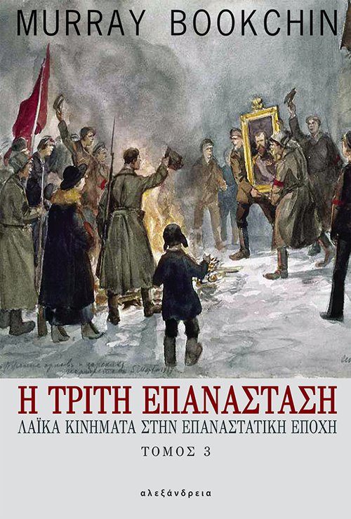 h-trith-epanastash-laika-kinhmata-sthn-epanastatikh-epoxh-t-3