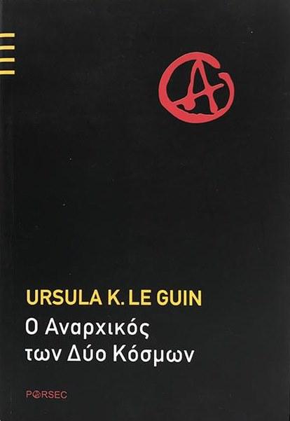 o anarxikos ton dyo kosmon