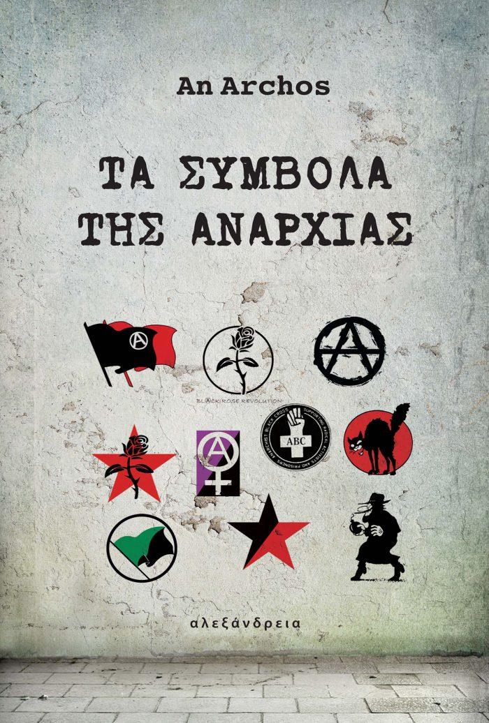 symvola-ths-anarxias