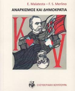 anarchismos-kai-dimokratia