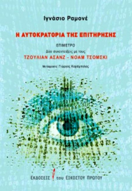 h aytokratoria ths epithrhshs