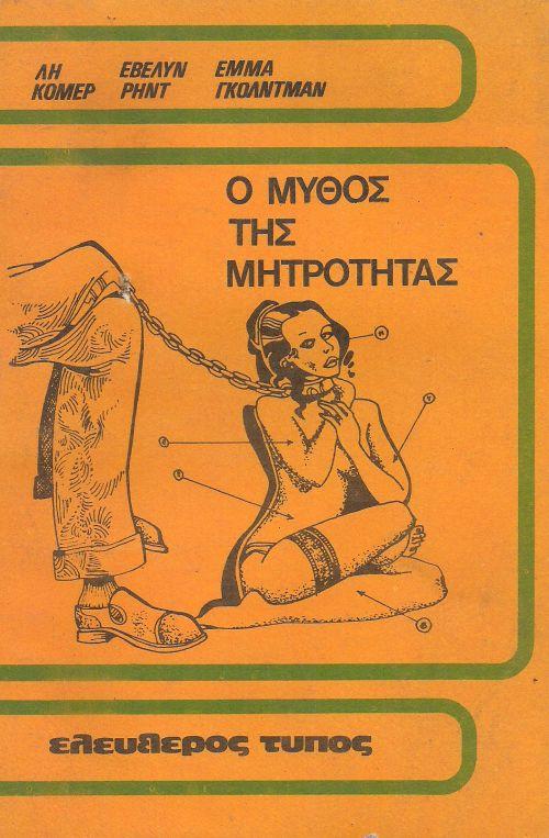 o mythos ths mhtrothtas