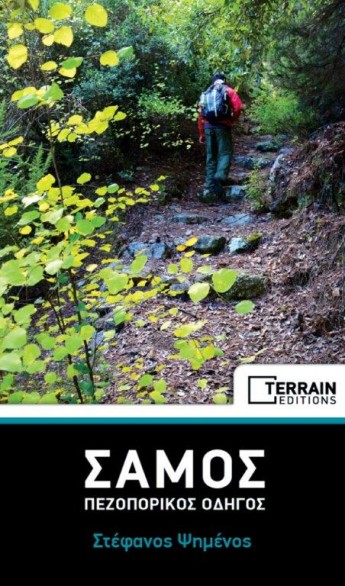 samos hiking guide