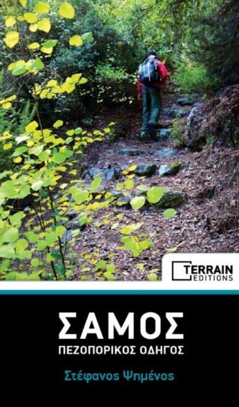 samos hiking guide