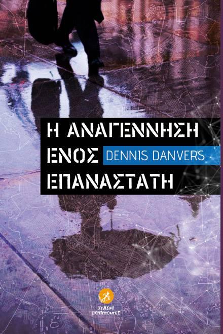 h-anagennhsh-enos-epanastath